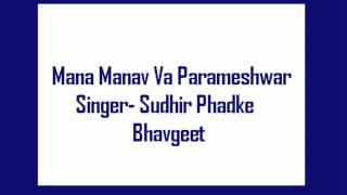Mana Manav Va Parameshwar- Sudhir Phadke, Bhavgeet