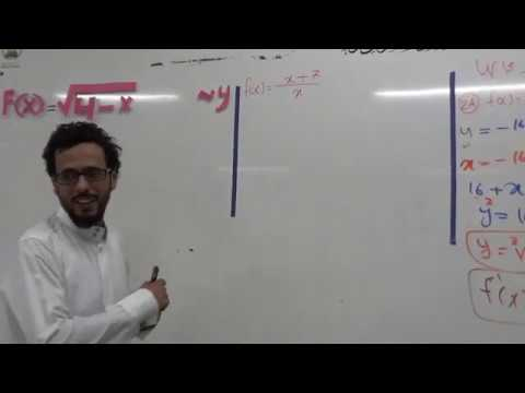 ايجاد الدالة العكسية جبريا رياضيات 5تاريخ 1441