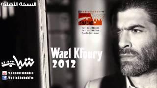 Wael Kfoury - Enta Falayt / وائل كفوري - إنت فليت