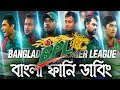 BPL 2017 Bangla funny dubbing|Mama Problem|BPL 2017 Bangla funny video