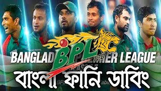 BPL 2017 Bangla funny dubbing|Mama Problem|BPL 2017 Bangla funny video