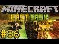 Minecraft LastTask #86 - Поход через Ад