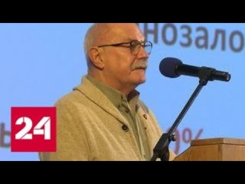 19 лет во главе: Никиту Михалкова переизбрали председателем Союза кинематографистов - Россия 24