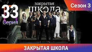 Закрытая школа. 3 сезон. 33 серия. Молодежный мистический триллер