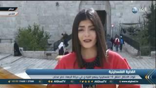 مراسلة الغد: مستوطنون إسرائيليون اقتحموا ساحات المسجد الأقصى المبارك