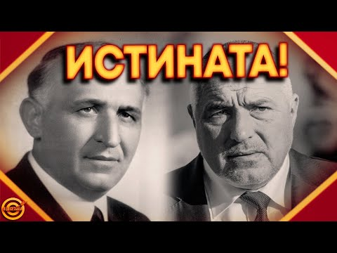 🔴 ТОП 10 истински ФАКТА за Тодор ЖИВКОВ!