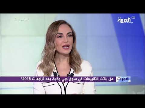 Al Arabiya 02/01/2019 Marie Salem - FFA Private Bank Dubai