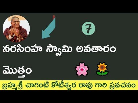 Narasimha swamy avataram full video by #Chaganti koteswara rao gari pravachanam