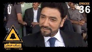Zang-e-Khatar - SE- 4 - EP-36 / زنگ خطر - فصل چهارم - قسمت سی و ششم