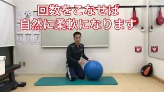 腰の疲労回復、骨盤矯正!お風呂上がりバランスボール股関節ストレッチ