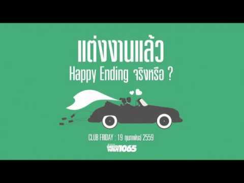 "Club Friday ""แต่งงานแล้ว Happy Ending จริงหรือ ?"" (19 ก.พ. 2559)"