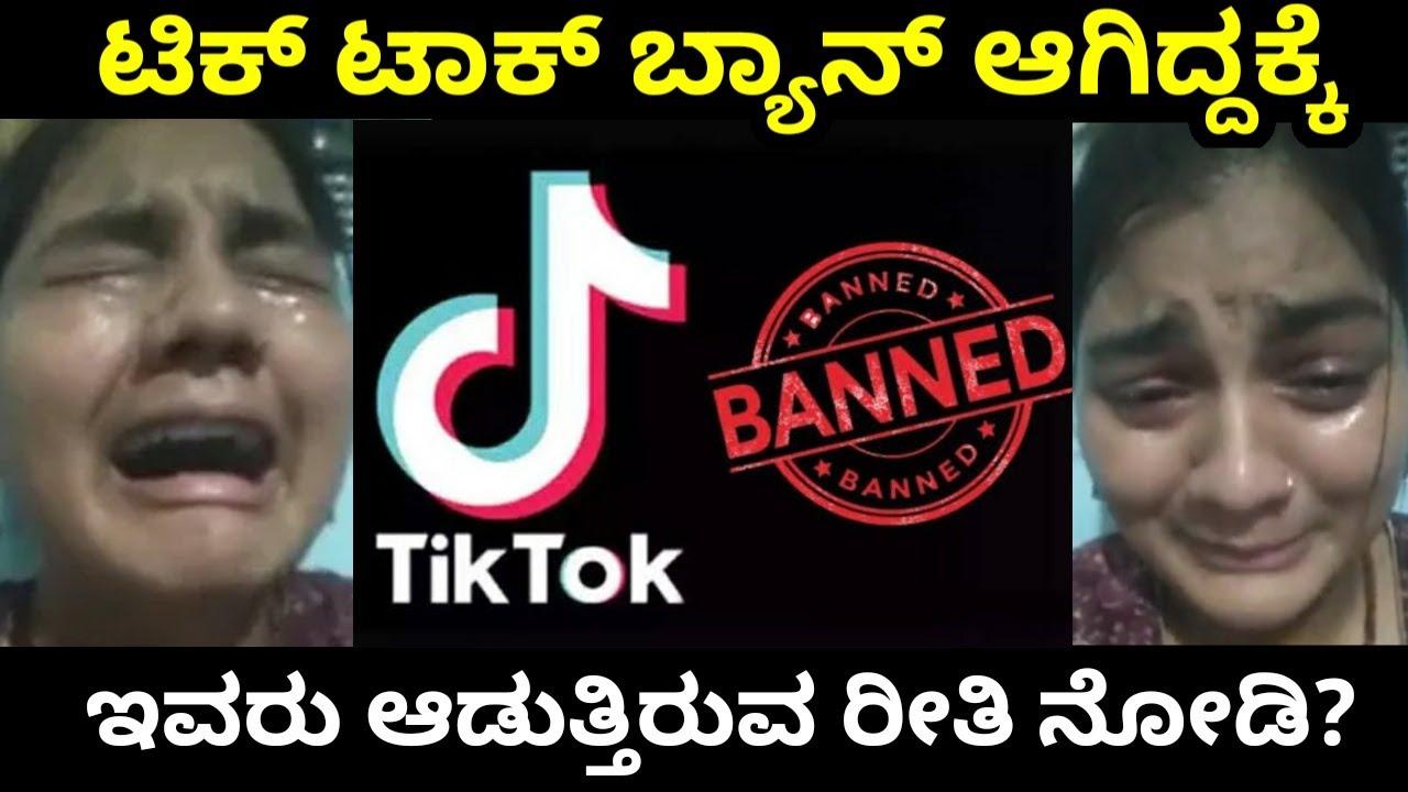 ಟಿಕ್ ಟಾಕ್ ಬ್ಯಾನ್ ಮಾಡಿದ್ದಕ್ಕೆ ಇವರ ಗೋಳು ನೋಡಿ! Tik Tok Ban in India | #TikTok #TikTokBan #KannadaNews