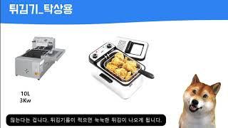 주방백서 주방용품설명 튀김기