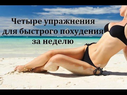 Всего четыре упражнения для быстрого похудения за неделю