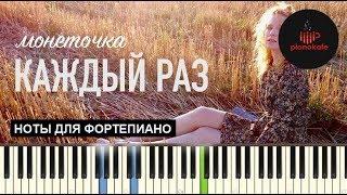 Монеточка - Каждый раз НОТЫ & MIDI | КАРАОКЕ | PIANOKAFE