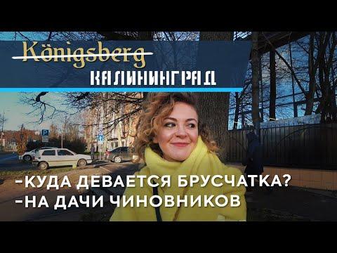 Калининград: проблемы российской Европы