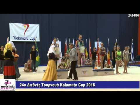 24ο Διεθνές Τουρνουά Kalamata Cup 2016