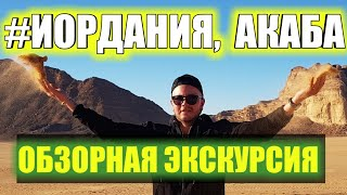 видео Туры в Иорданию из Москвы 2018