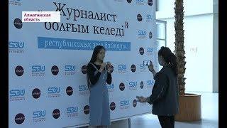 Конкурс СДУ и ТК
