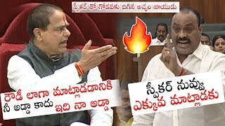 స్పీకర్ తో గోడవకు దిగిన అచ్చం నాయుడు | AP Assembly Speaker Fires On Acham Naidu | Political Qube
