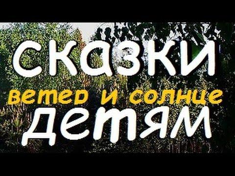 ВЕТЕР И СОЛНЦЕ / Сказка на ночь / Сказки детям / сказка на русском / сказки перед сном