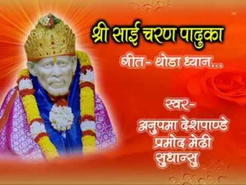 Thoda Dhyan Laga - Sai charan Paduka - Pramood Medi - Sai Charan Paduka - Popular Devotional Song