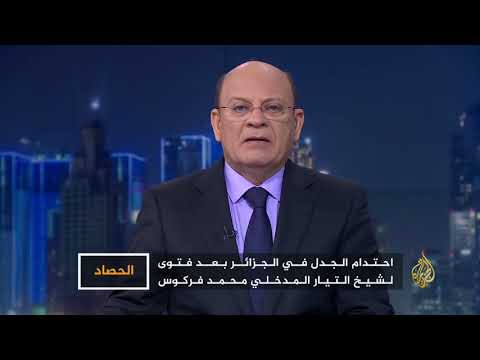 الحصاد-الجزائر.. عاصفة التيار المدخلي  - نشر قبل 5 ساعة