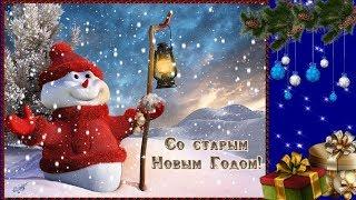 Красивое поздравление со Старым Новым годом! С Старым Новым годом!