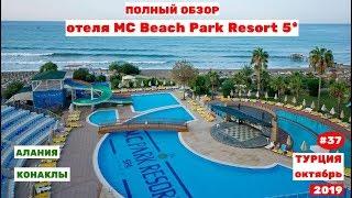 Полный обзор отеля MC Beach Park Resort 5*. Октябрь 2019. Часть 37.