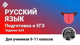 Разбор задания A24 (Бессоюзное сложное предложение) - 1. Русский язык. ЕГЭ. [Курсы ЕГЭ/ОГЭ]