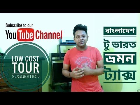 ভারত ভ্রমন ট্যাক্স I Bangladesh To India Travel Tax I Benapole Border I