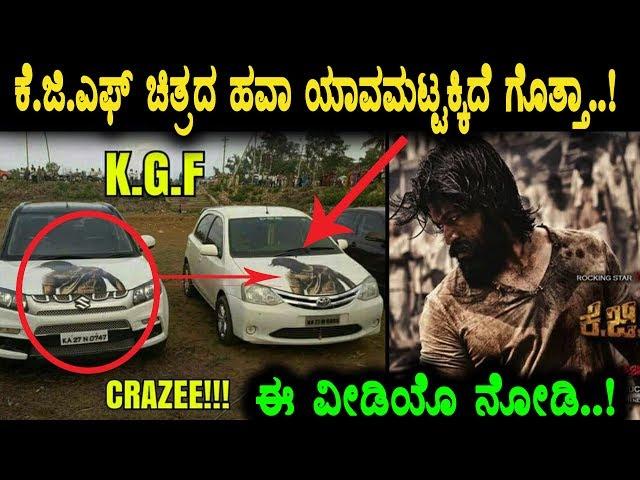 Yash KGF Kannada Movie Craze | KGF Kannada Movie | Rocking Star Yash | Top Kannada TV