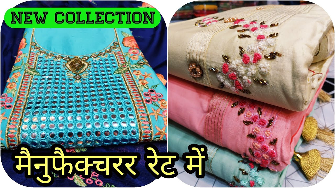 सस्ते रेट में Cotton Ladies suit wholesale market in delhi fancy cheapest suits in chandni chowk