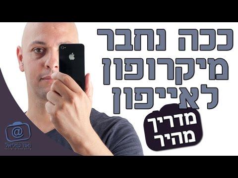 חיבור אייפון לחצובה ומיקרופון