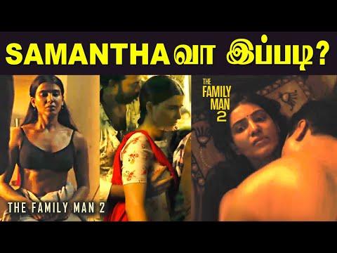 Download Samantha உச்சகட்ட கவர்ச்சியில் – TFM 2 Tamil Review Reaction   The Family Man season 2 Samantha Hot