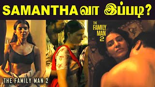 Samantha உச்சகட்ட கவர்ச்சியில் – TFM 2 Tamil Review Reaction | The Family Man season 2 Samantha Hot