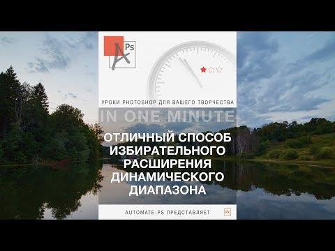 Photoshop: Избирательное редактирование динамического диапазона