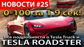 Илон Маск показал Tesla Roadster с разгоном до 100 за 1.9 секунды!  И Tesla Truck