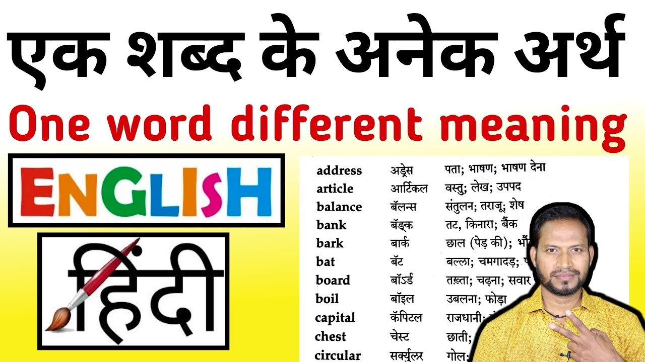 one word different meaning in hindi/English to Hindi