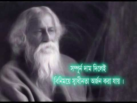 Rabindranath Tagore Quotes 4 Bengali Language Youtube