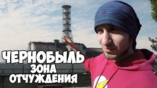 ВЛОГ Чернобыль, зона отчуждения