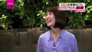 2015-07-20 日本テレビ - news every. 先月、日本初出店した台湾風カフ...