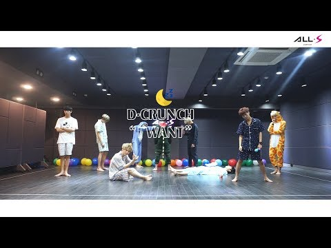 D-CRUNCH(디크런치) - 'I WANT'  Dance Practice(안무영상) Ver.