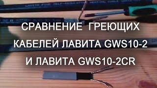 Сравнение саморегулирующихся греющих кабелей Лавита GWS10-2 и Лавита GWS10-2CR(Полезные ссылки: - Греющий кабель GWS 10-2: http://zona-tepla.ru/greyushhij-kabel-dlya-vodoprovoda-lavita-gws10-2/ - Греющий кабель ..., 2014-12-14T17:05:17.000Z)