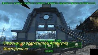 Fallout 4 Атриум. Обзор. Стройка. Как строить из элементов Атриума ⚒
