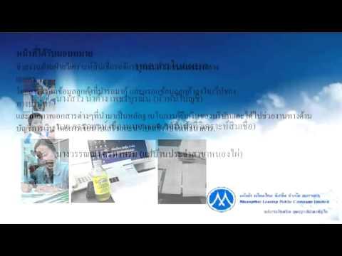 นำเสนอการฝึกงานบริษัท เมืองไทย ลิสซิ่ง(จำกัด)