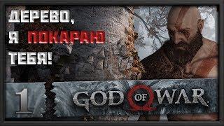 ДИКАЯ БОЛЬ God of War 1 Максимальная сложность