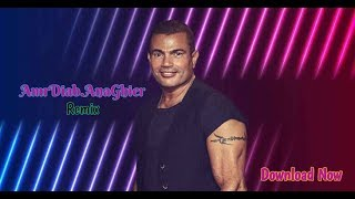 Download Amr Diab - Ana Gheir (Remix )عمرو دياب - أنا غير