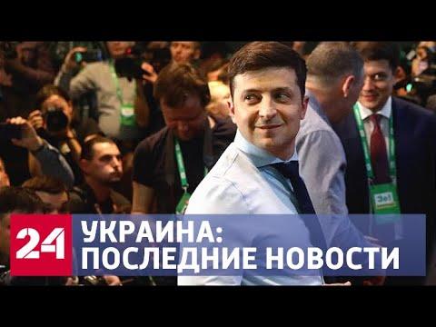 Рада в бешенстве: Зеленский готов на диалог с Россией. Последние новости из Украины - Россия 24 - Видео онлайн