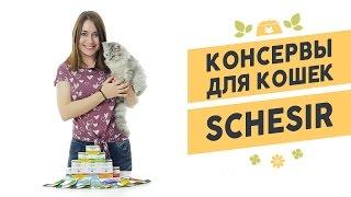 Консервы для кошек Schesir (Шезир)